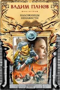 Панов, Вадим  - Наложницы ненависти