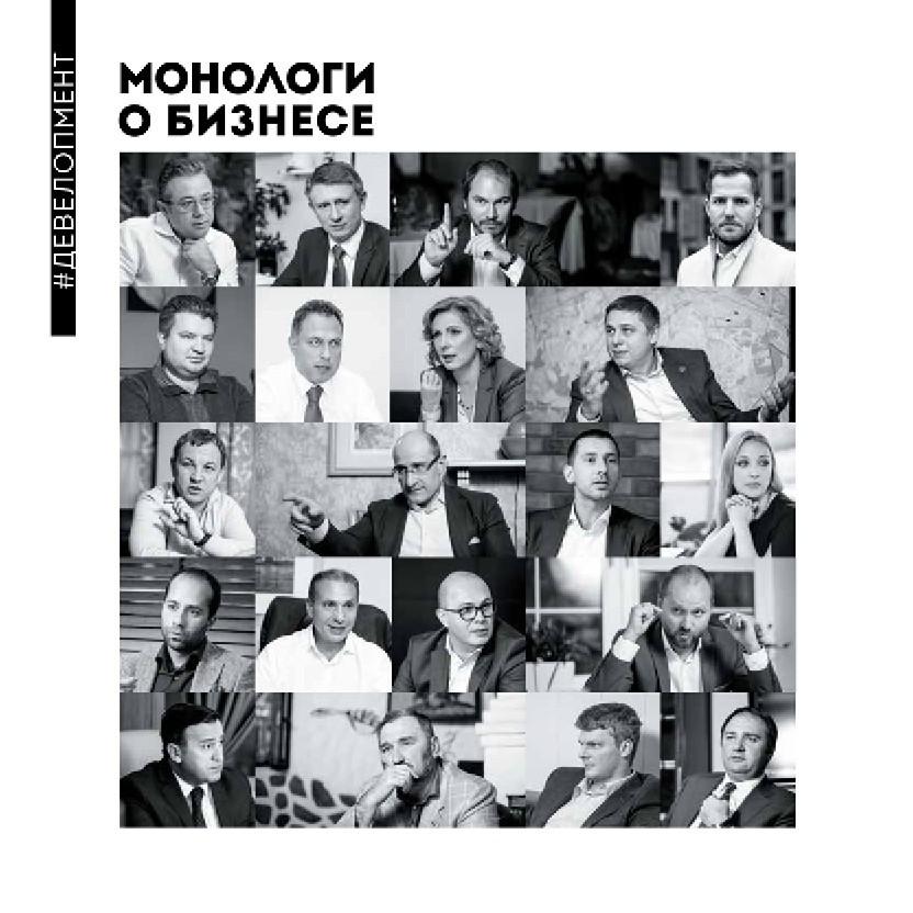 Монологи о бизнесе. Девелопмент ( Алена Александровна Шевченко  )