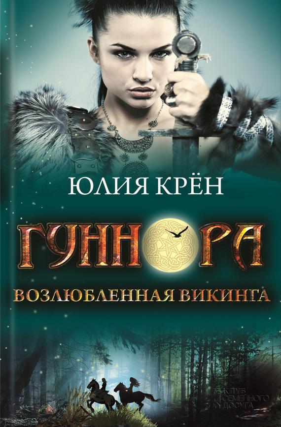 Юлия Крён - Гуннора. Возлюбленная викинга