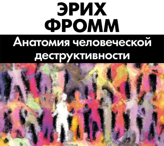 Эрих Фромм Анатомия человеческой деструктивности navigator 94 601 nfl fh1 150 r7s bl