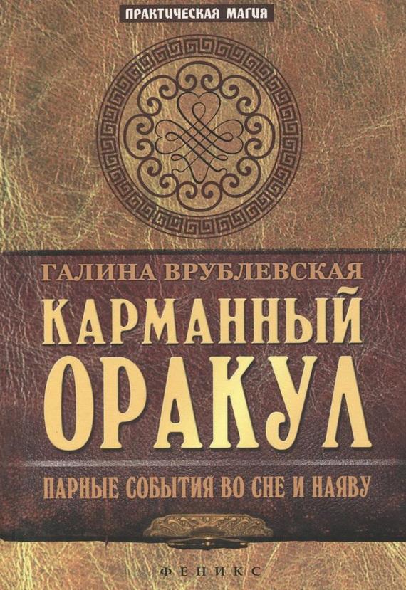 Галина Врублевская - Карманный оракул. Парные события во сне и наяву