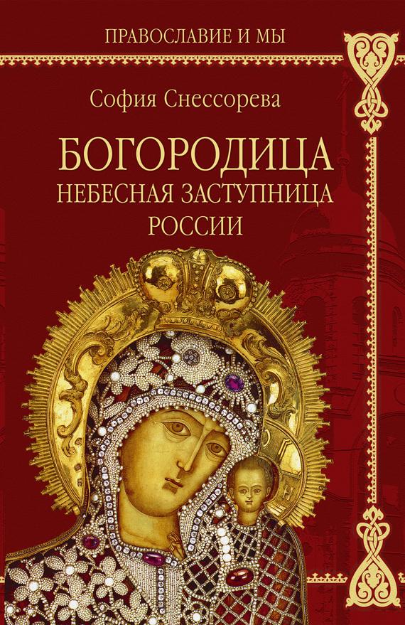 Софья Снессорева Богородица. Небесная Заступница России