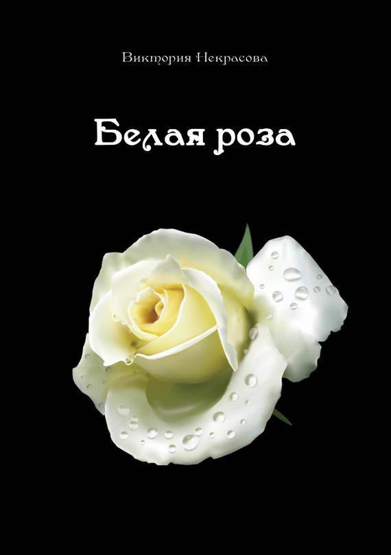 Виктория Некрасова - Белая роза