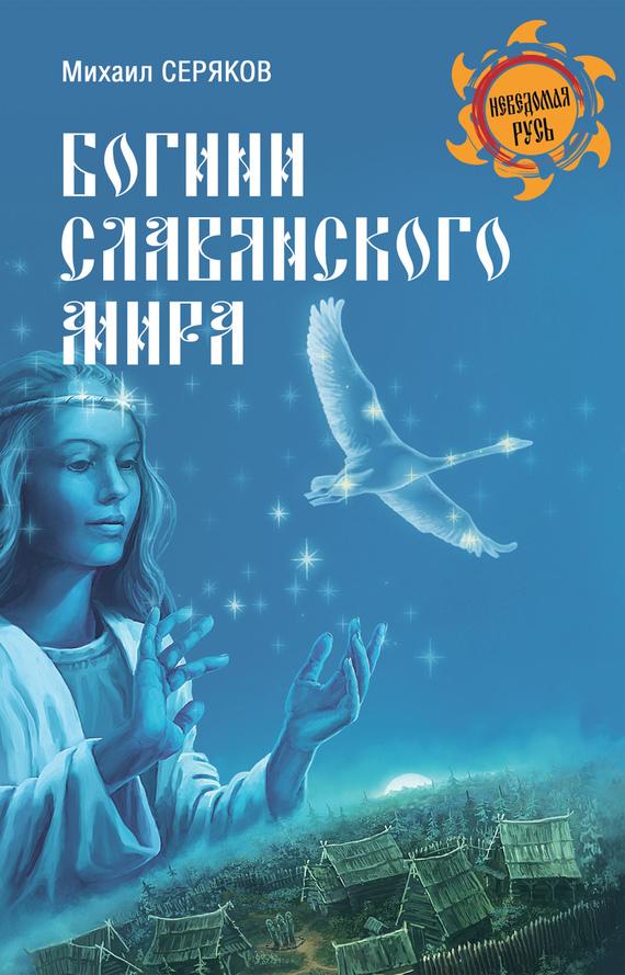 Михаил Серяков - Богини славянского мира