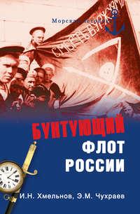 Хмельнов, Игорь  - Бунтующий флот России. От Екатерины II до Брежнева