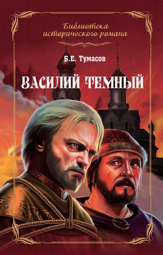 Борис Тумасов Василий Темный василий сахаров свободные миры