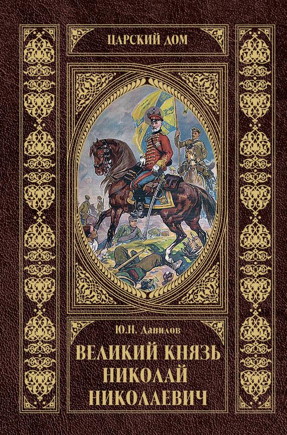 Ю. Н. Данилов Великий князь Николай Николаевич ISBN: 978-5-4444-8410-4 цена
