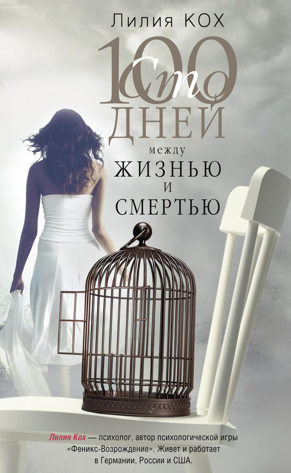 Лилия Кох - 100 дней между жизнью и смертью