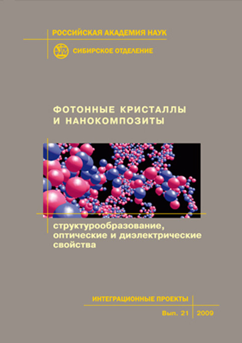 Коллектив авторов Фотонные кристаллы и нанокомпозиты. Структурообразование, оптические и диэлектрические свойства