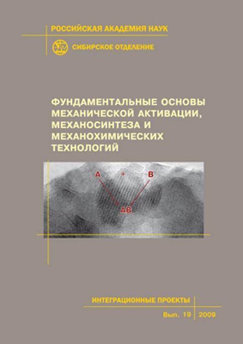 Коллектив авторов Фундаментальные основы механической активации, механосинтеза и механохимических технологий