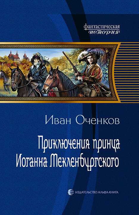 Обложка книги Приключения принца Иоганна Мекленбургского, автор Оченков, Иван
