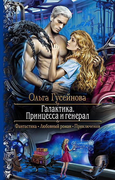 Ольга Гусейнова Галактика. Принцесса и Генерал гусейнова ольга вадимовна сумеречный мир