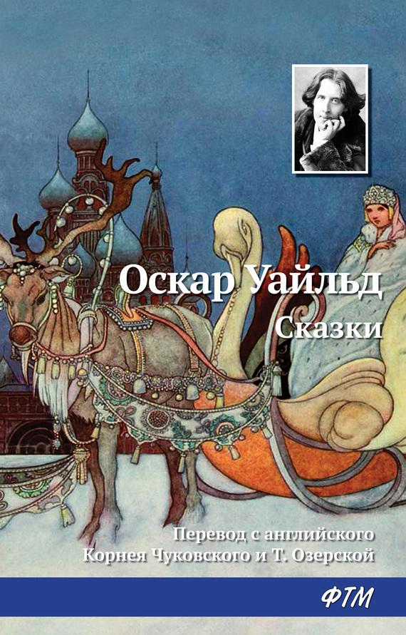 Оскар Уайльд Сказки порок и добродетель