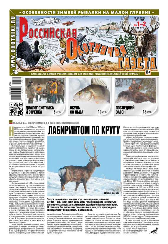Российская Охотничья Газета 01-02-2017