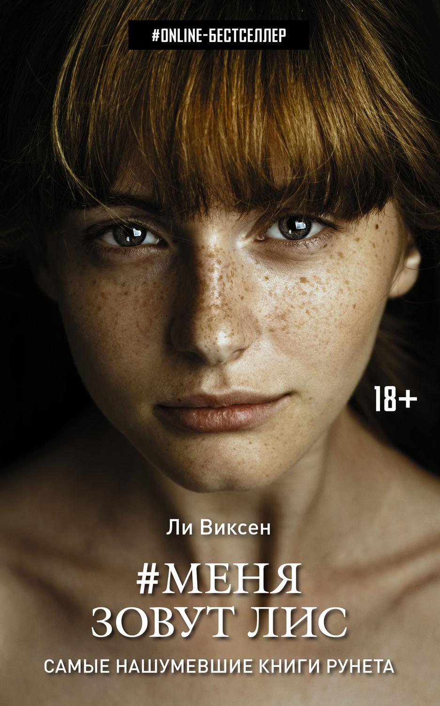 Меня зовут лис. Ли виксен | my books | pinterest | книги и книга.
