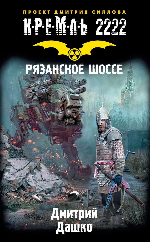 Скачать бесплатно все книги серии кремль 2222