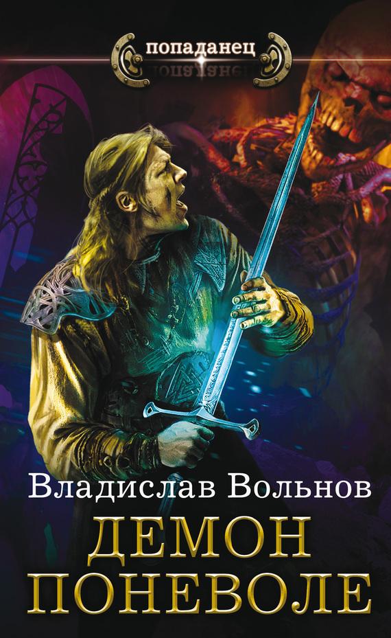 Владислав Вольнов - Демон поневоле