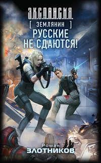- Русские не сдаются!