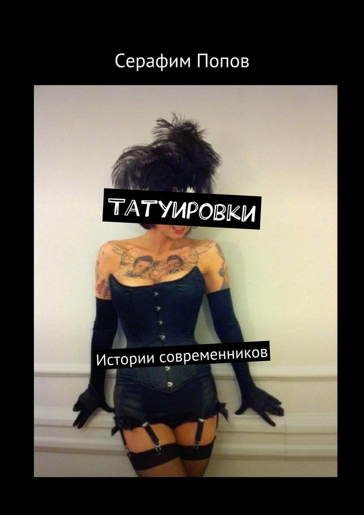 Серафим Попов - Татуировки. Истории современников