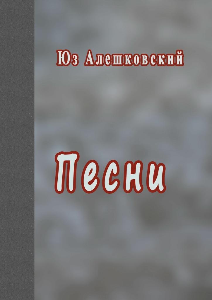 Юз Алешковский Песни что убедило меня этот товар