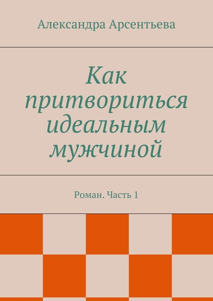 Александра Арсентьева бесплатно