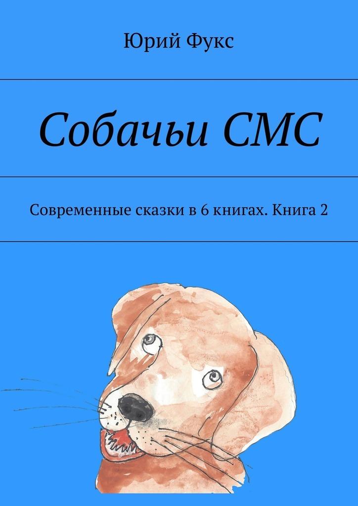 СобачьиСМС. Современные сказки в6книгах. Книга 2