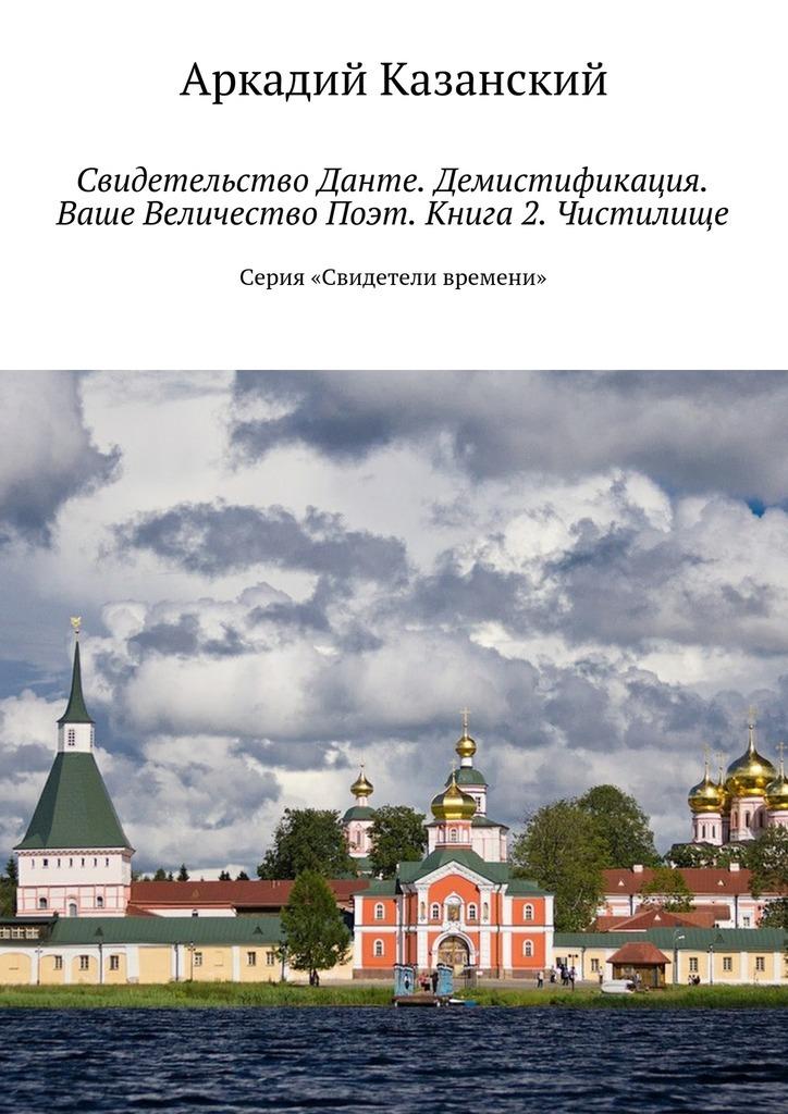интригующее повествование в книге Аркадий Казанский