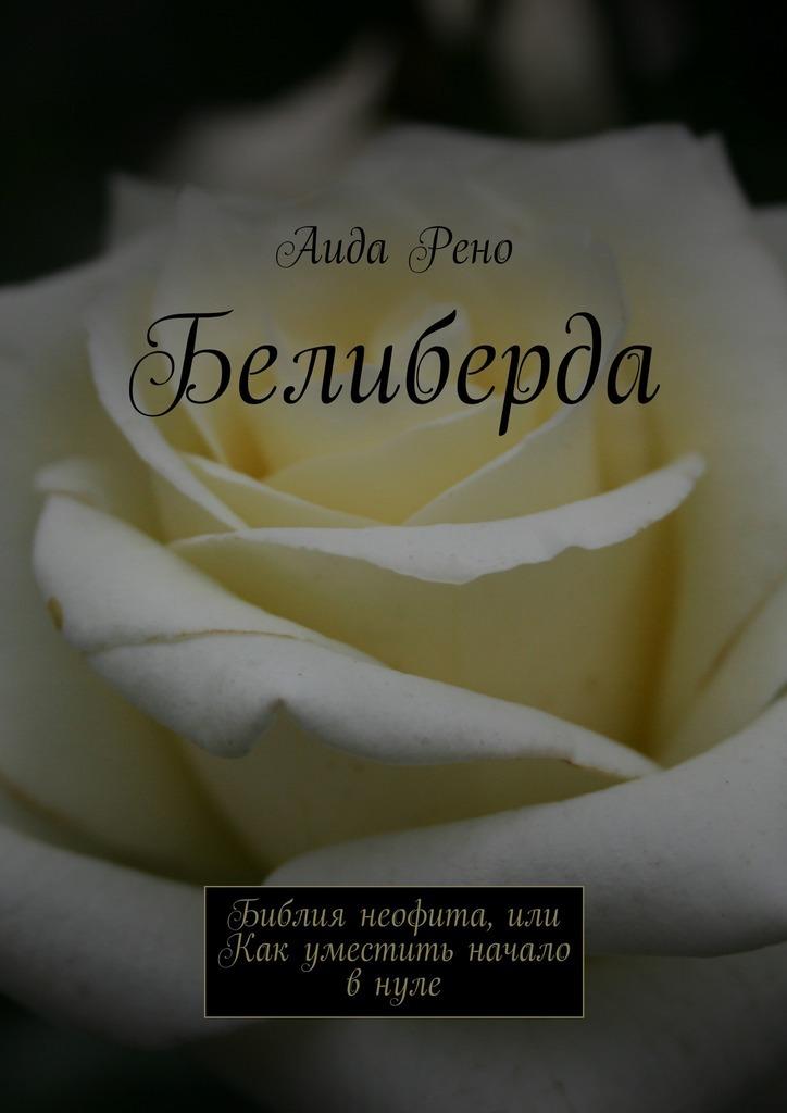 Аида Рено Белиберда. Библия неофита, или Как уместить начало внуле канва бежевая 14stern aida zweigart