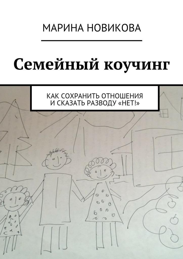 Марина Львовна Новикова бесплатно