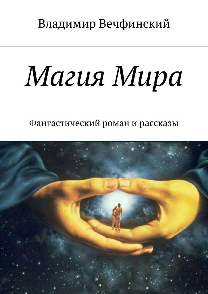 напряженная интрига в книге Владимир Сигизмундович Вечфинский