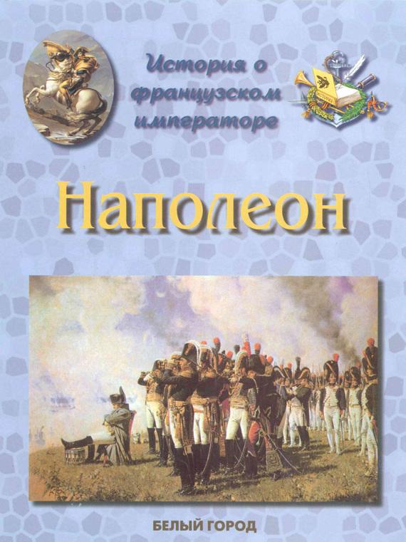 История о французском императоре. Наполеон случается неторопливо и уверенно