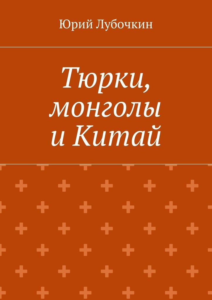 Юрий Лубочкин Тюрки, монголы иКитай китай и ландшафтное искусство евразии