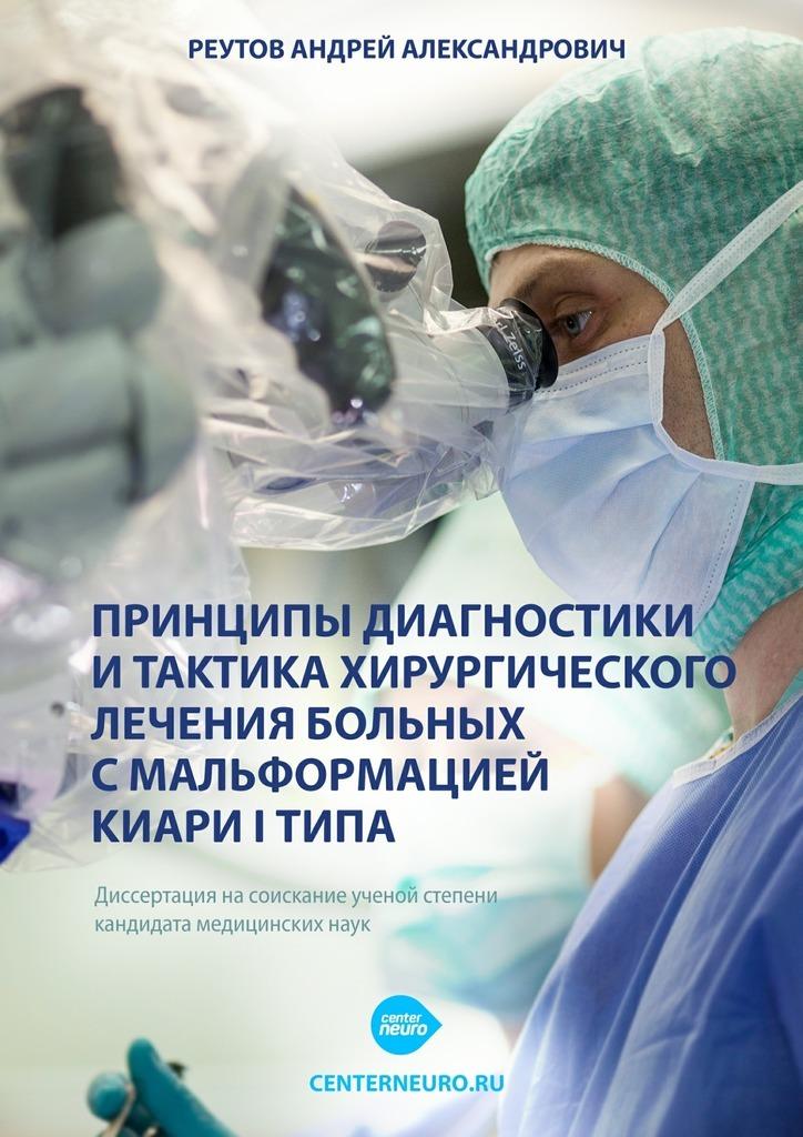 Андрей Реутов - Принципы диагностики и тактика хирургического лечения больных с мальформацией Киари I типа. Диссертация насоискание ученой степени кандидата медицинскихнаук