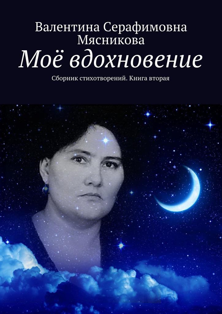 Валентина Серафимовна Мясникова