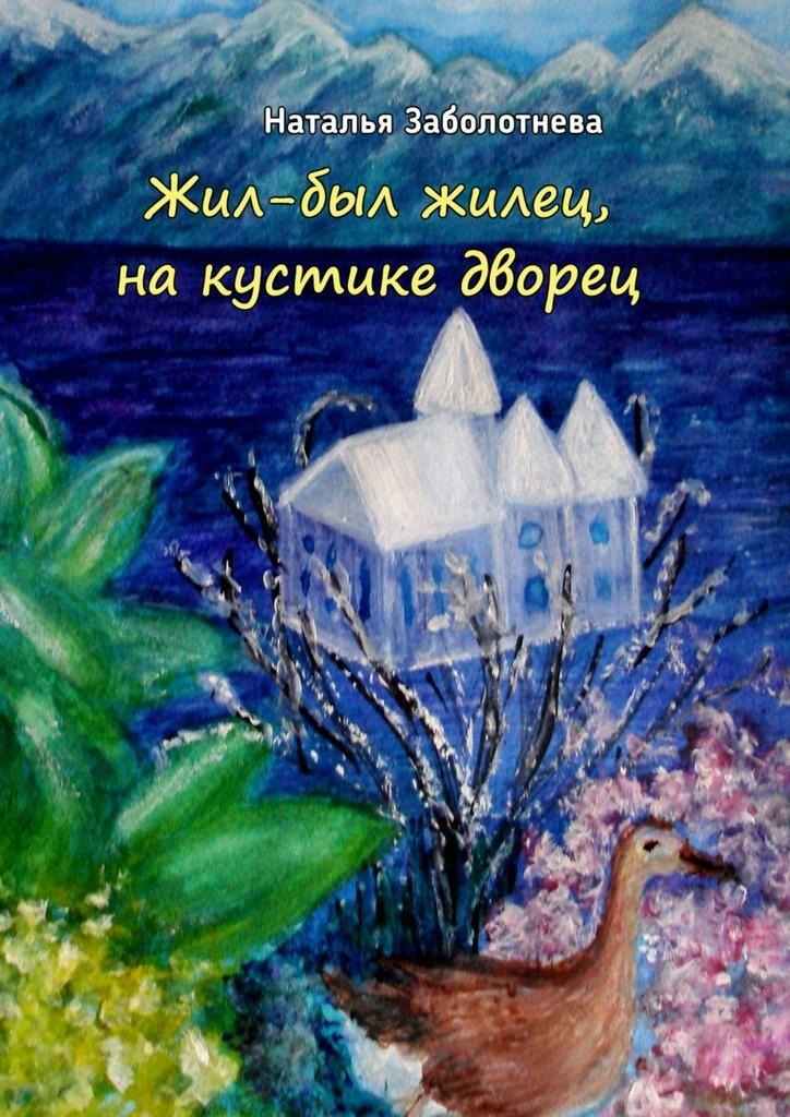 Наталья Борисовна Заболотнева Жил-был жилец, накустике дворец. Сказки ISBN: 9785448364983 наталья котельникова уроки христосознания