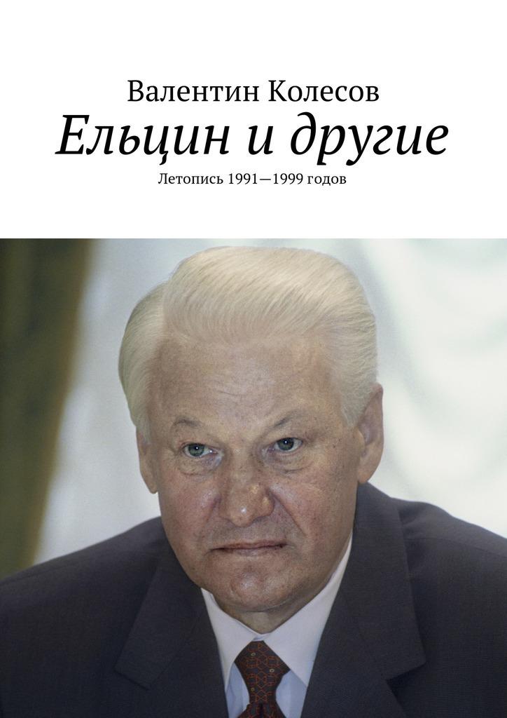 Ельцин и другие. Летопись 1991—1999 годов