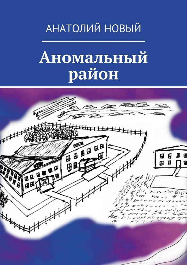 Анатолий Новый Аномальный район диван в омске советский район