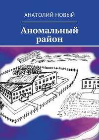 Новый, Анатолий  - Аномальный район