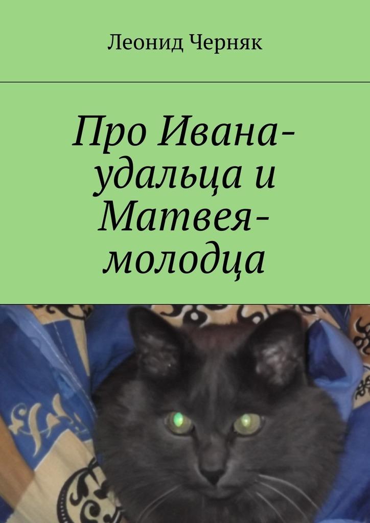 Леонид Черняк Про Ивана-удальца и Матвея-молодца фиксатор двери мир детства мишка