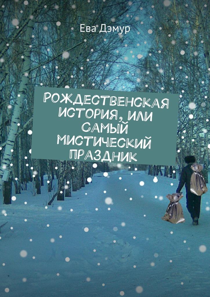 Обложка книги Рождественская история, или Самый мистический праздник, автор Ева Дэмур