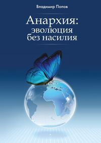 Попов, Владимир  - Анархия: эволюция без насилия