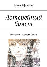 Афонина, Елена  - Лотерейный билет. Истории ирассказы. Стихи