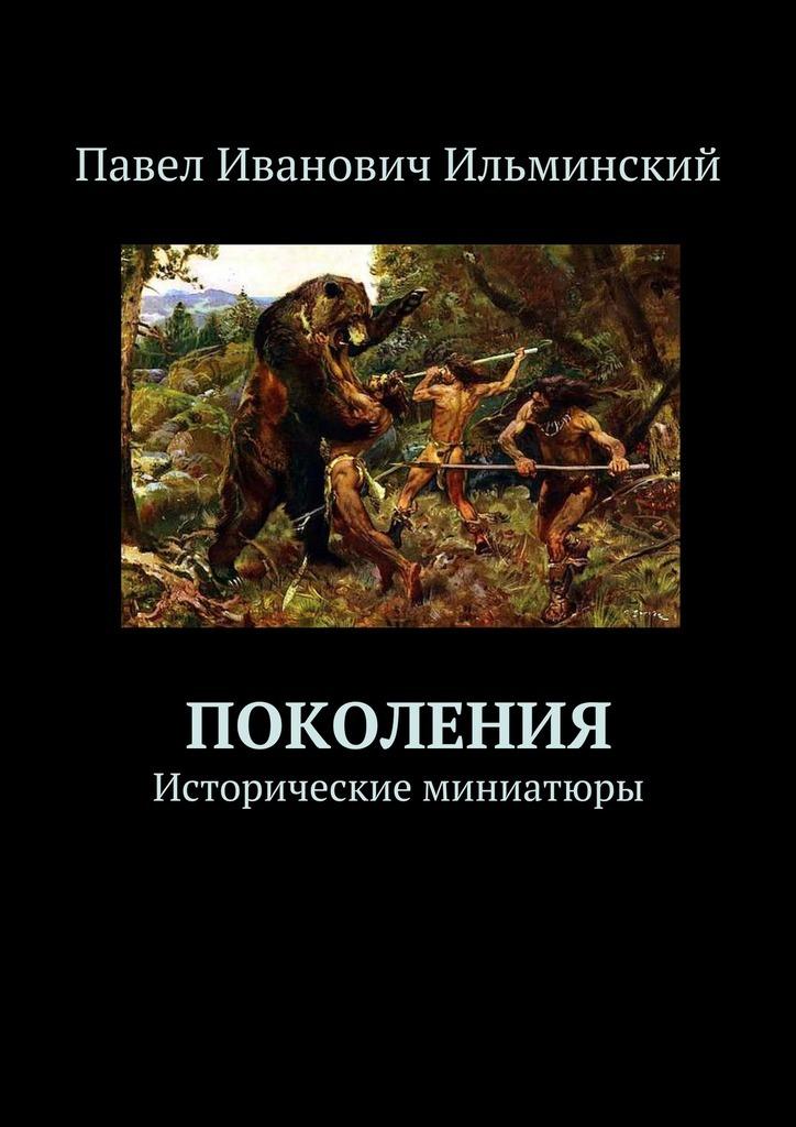 Павел Ильминский Поколения. Исторические миниатюры украйна а была ли украина