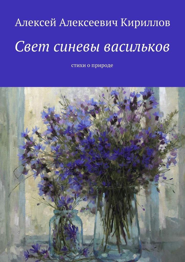Алексей Алексеевич Кириллов бесплатно