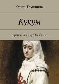 Ольга Трушкина - Кукум. Странствия вдвух Вселенных