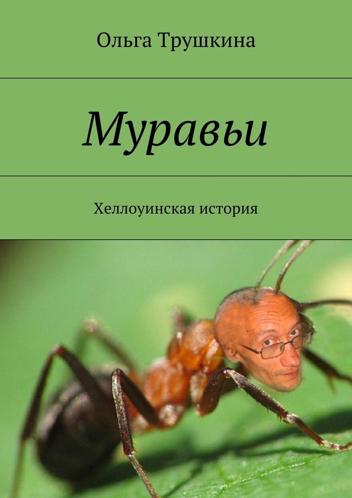Ольга Трушкина Муравьи. Хеллоуинская история