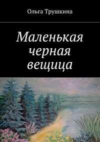 Ольга Трушкина - Маленькая черная вещица