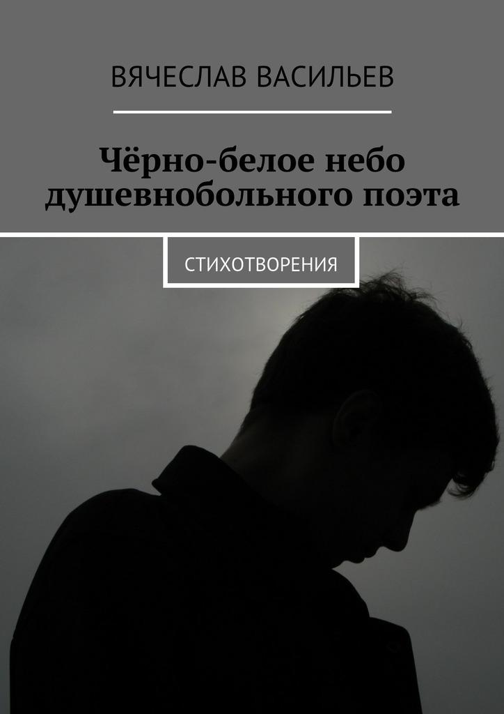 Вячеслав Васильев бесплатно