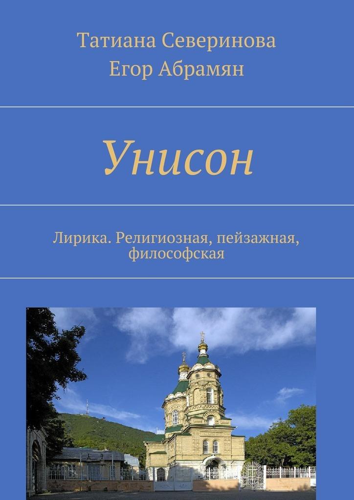 Татиана Северинова Унисон. Лирика. Религиозная, пейзажная, философская
