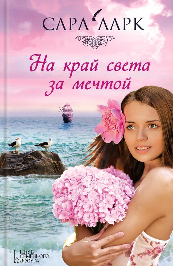 неожиданный напряженная интрига приходит романтически и возвышенно